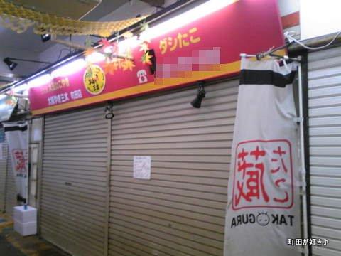 2010010305大阪やき三太町田店たこ蔵