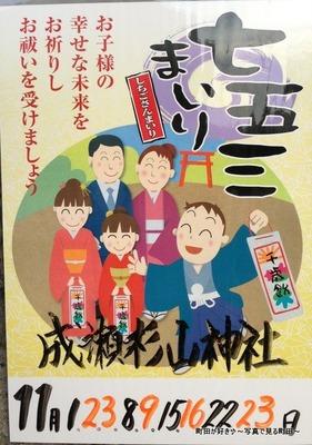 2014101201b成瀬杉山神社「七五三まいり」