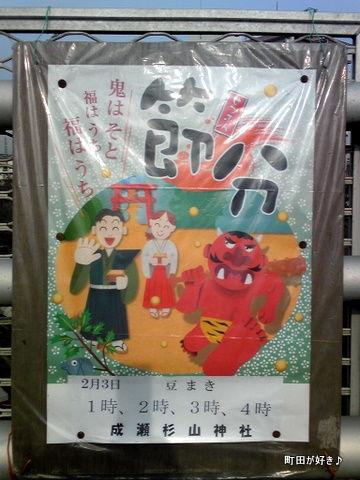 2011011501成瀬杉山神社・節分
