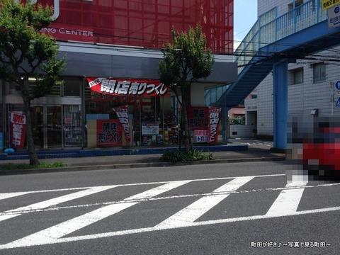 2013062316東京靴流通センター 原町田店、6月23日をもって閉店