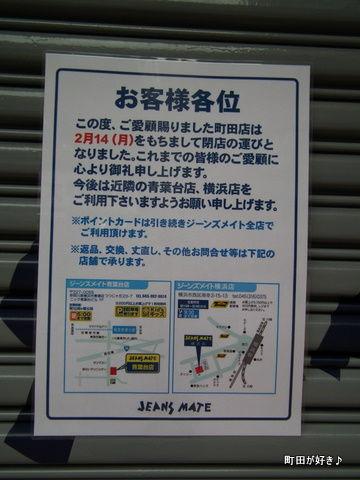 20110219121ジーンズメイト町田店