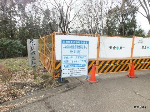 2013010635忠生公園内のふれあい橋が解体工事中
