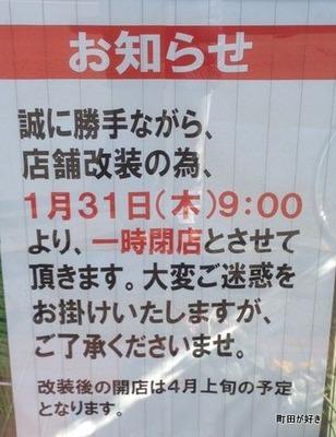 2013012616bファミリーマート町田高ヶ坂店、一時閉店