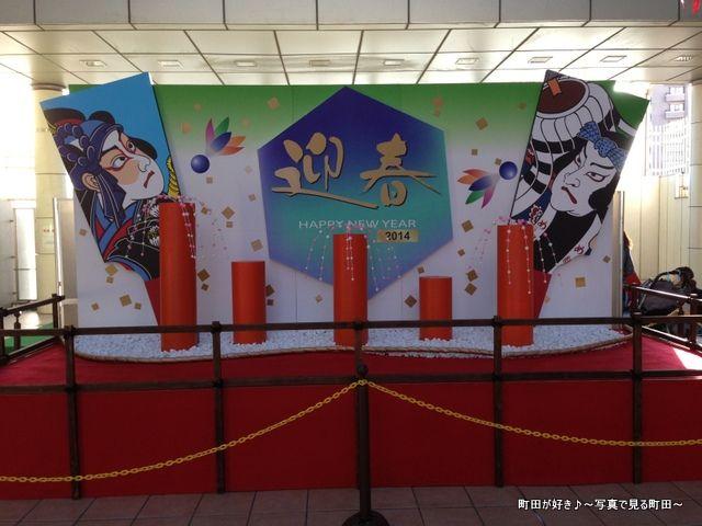 まちだターミナルプラザは正月の装い:町田が好き♪〜写真で見る町田〜