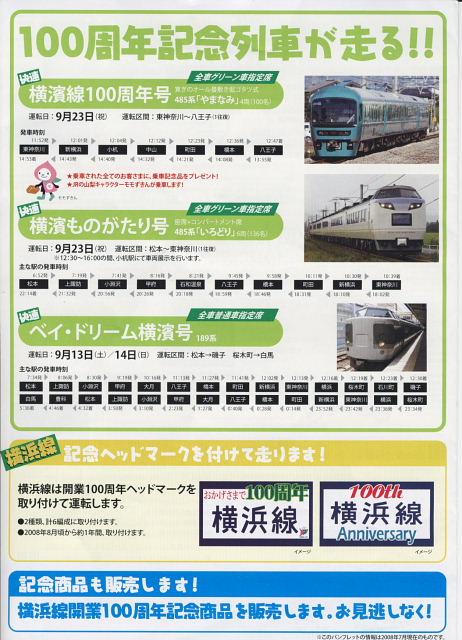 2008091002.jpg 横浜線開業100周年