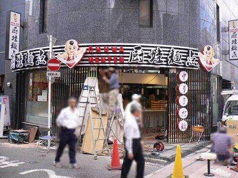 2008092728.jpg chu wa menten 厨娃麺点