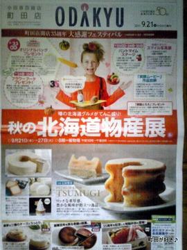 2011092001「秋の北海道物産展」@小田急百貨店 町田店