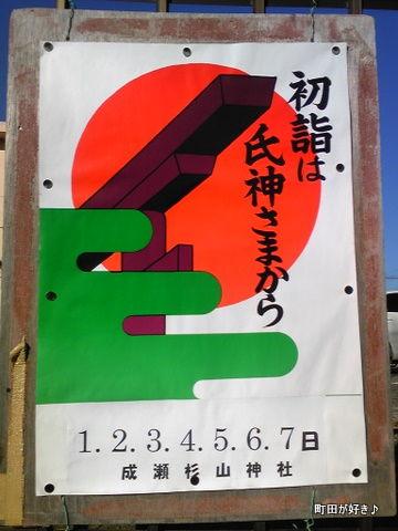 20101212001成瀬杉山神社
