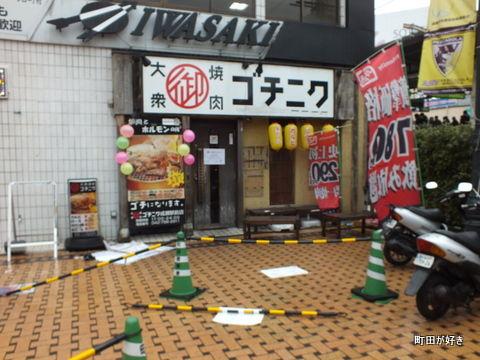2012122201ゴチニク 成瀬駅前店
