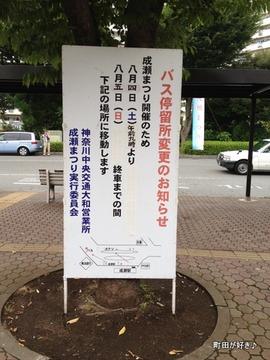 2012072203成瀬まつり