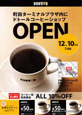 2013120709ドトールコーヒーショップ  町田ターミナル店