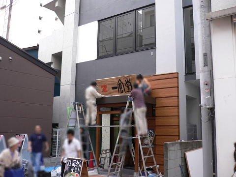 20090613171.jpg 博多 一風堂 町田店 6/20(土)オープン
