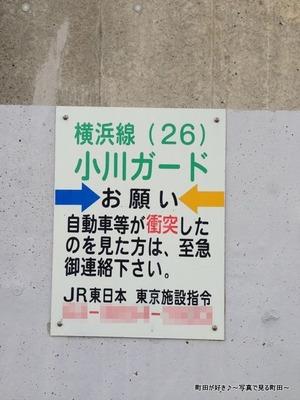 2013060145横浜線(26) 小川ガード