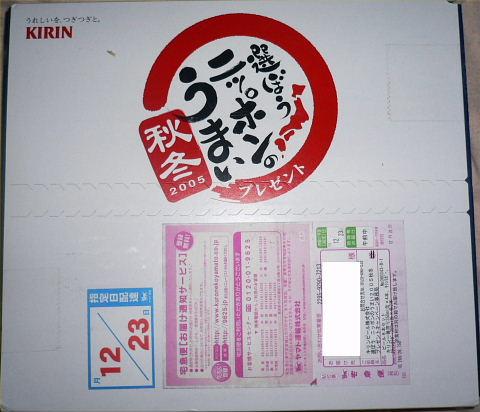 2005122409.jpg