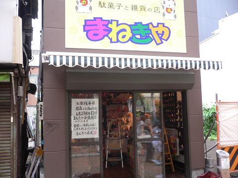 2008062112.jpg 駄菓子と雑貨の店 まねきや