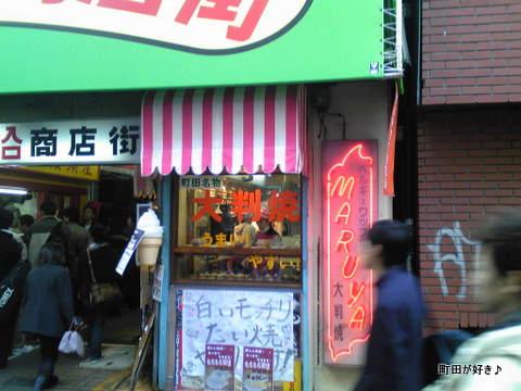 20091212004白いたいやきマルヤ製菓