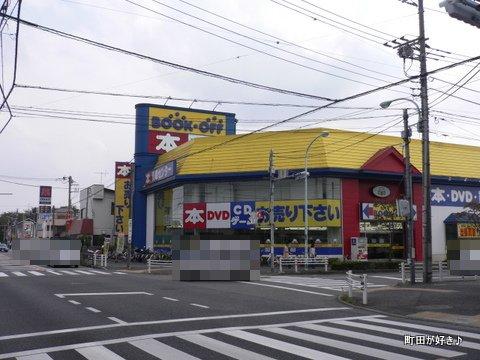 2009092754 町田街道 ブックオフ
