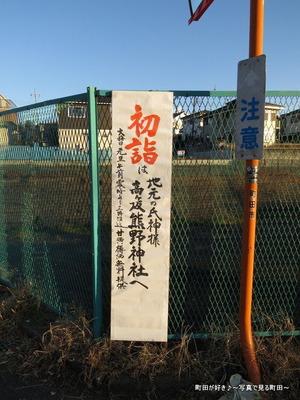 2013121505初詣の看板が立ってました@高ヶ坂熊野神社