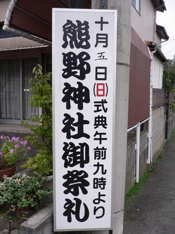 2008091503.jpg 高ヶ坂熊野神社例大祭