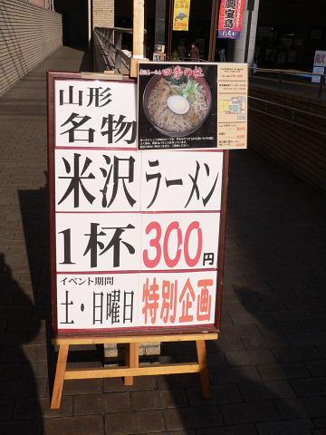 2009011714.jpg 米沢ラーメン300円