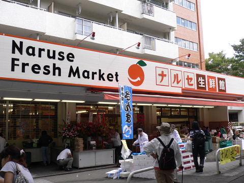 2008092701.jpg Naruse Fresh Market ナルセ生鮮館