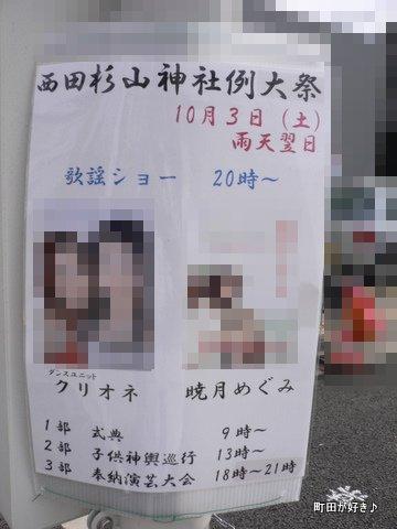 2009092613 西田杉山神社例大祭