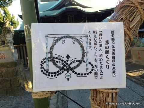 2013122803町田天満宮