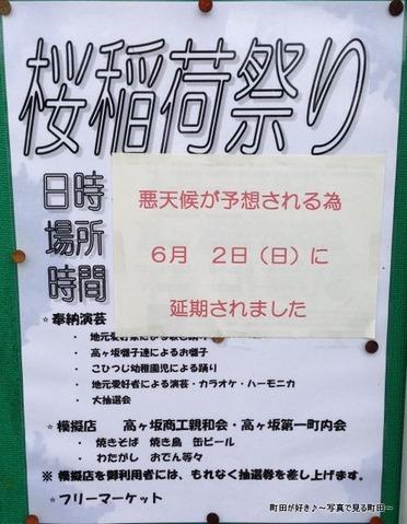 2013040616b高ヶ坂熊野神社 桜稲荷祭り、6/2(日)に延期