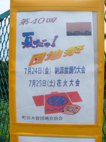 2009071159.jpg 木曽団地花火大会