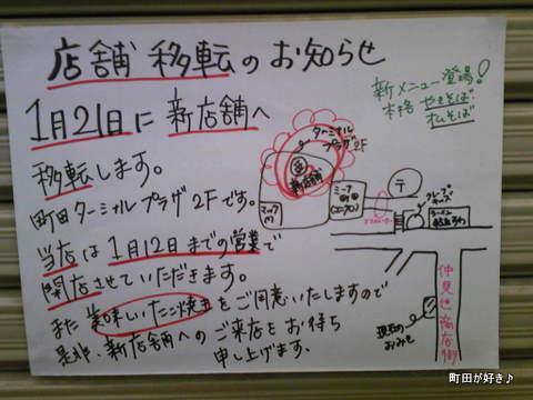 2010010304大阪やき三太町田店たこ蔵