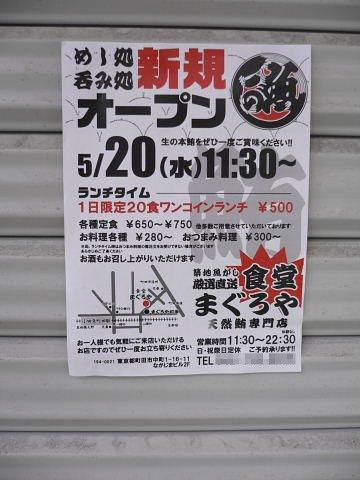 2009051757.jpg 食堂 まぐろや 5/20(水)オープン