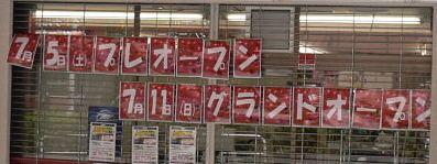 2009062702b.jpg スーパー ビバーチェ Vivace 成瀬店
