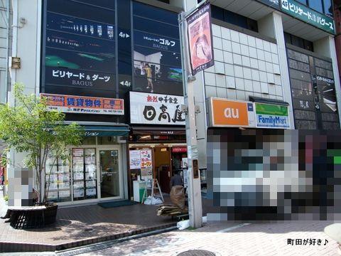 20101016079中華一番 町田中央店