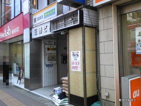 20100509107ばってんくすくす 町田店