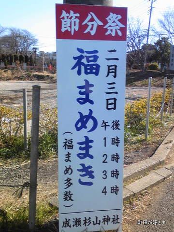 2010011603成瀬杉山神社節分祭豆まき
