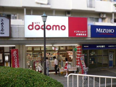 2008092372.jpg ドコモショップ成瀬駅前店