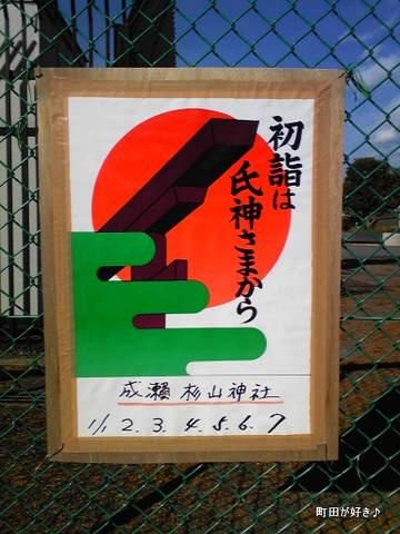 20091219016成瀬杉山神社初詣