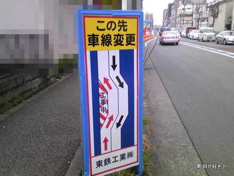 2010022704町田街道・南橋工事