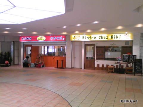 2010011606町田ターミナルプラザ