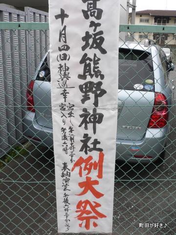 2009091901 高ヶ坂熊野神社例大祭