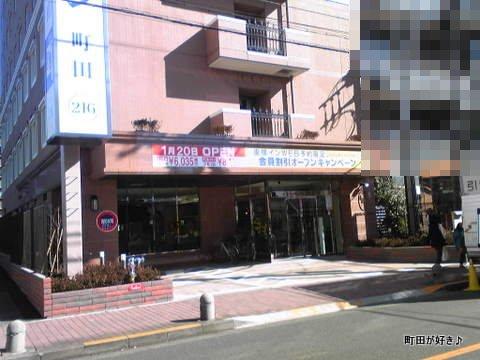 2010012427東横イン町田駅小田急線東口