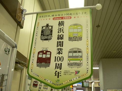 2008062107.jpg 横浜線開業100周年