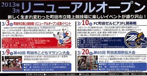 20130303132b町田市こどもマラソン大会 & FC町田ゼルビアJFL開幕戦