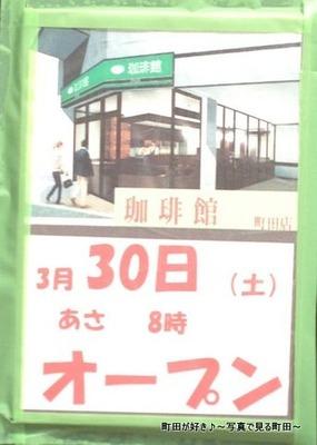 2013032091b珈琲館 町田店 3/30(土)オープン予定