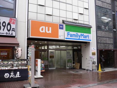 2008082313.jpg ファミリーマート サンズ町田原町田店