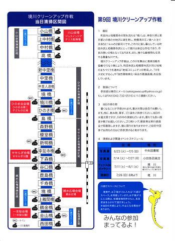 2009072104.jpg 第9回境川クリーンアップ作戦
