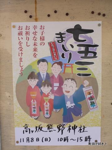 2009101005 高ヶ坂熊野神社 七五三まいり