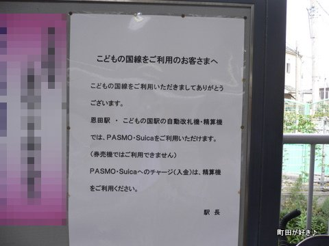 2009110172 こどもの国線 長津田駅