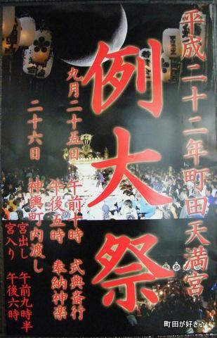 2010090405b町田天満宮 例大祭