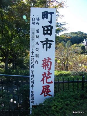 20091103004 第16回町田市菊花展